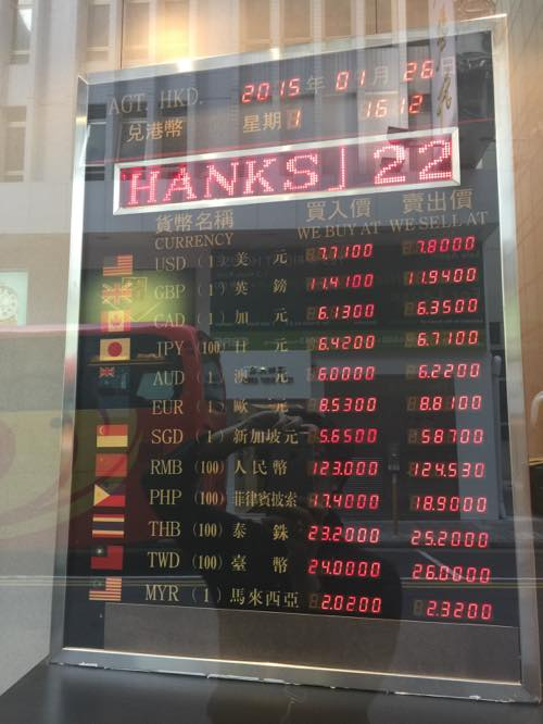 香港 尖沙咀チムシャツイ周辺の通りの両替屋のレート