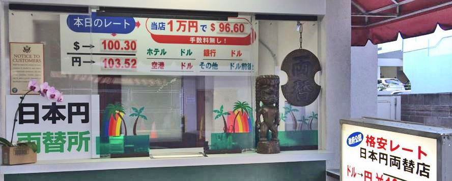 アロハ両替店の為替レート