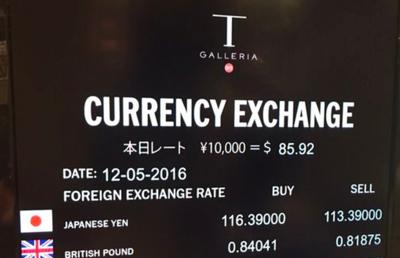 DFS両替所2016年12月5日の両替レート