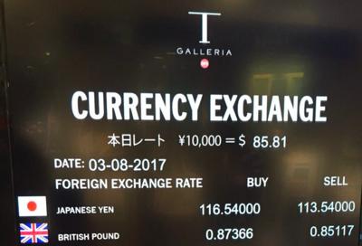 DFS両替所2017年3月8日の両替レート