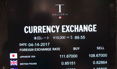 DFS両替所2017年4月14日の両替レート
