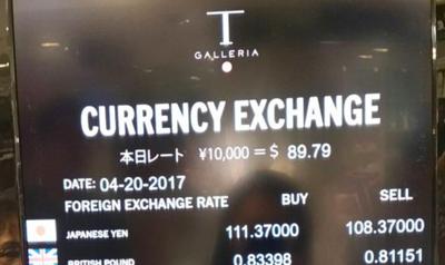 DFS両替所2017年4月20日の両替レート