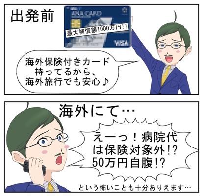 地雷カードの付帯海外旅行保険には要注意