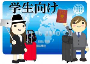 海外旅行する学生向けおすすめクレジットカード選び