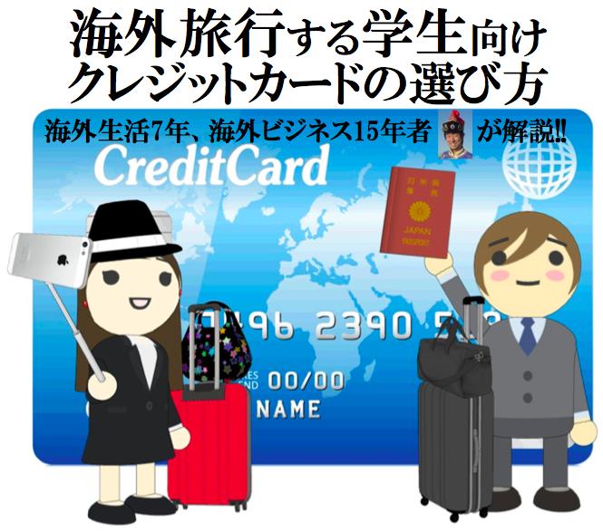海外旅行する学生のおすすめクレジットカード選び