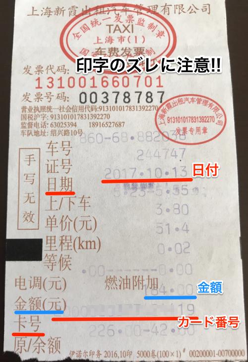 上海のタクシーのレシート