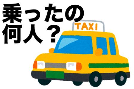 タクシーでの利用付帯