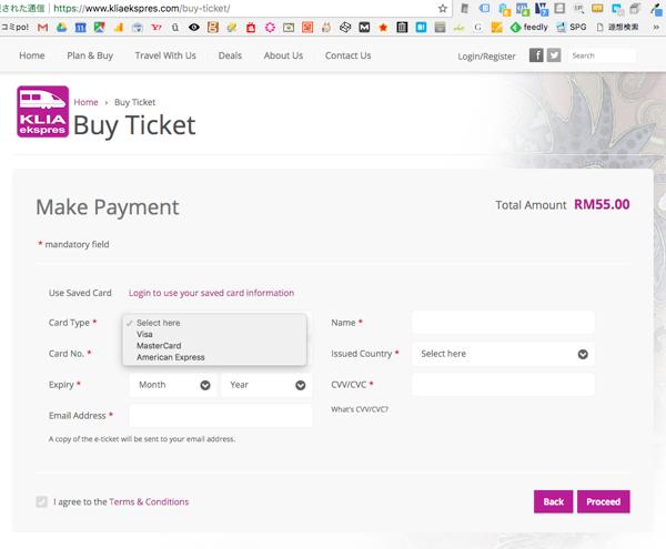 KLIAエクスプレス支払画面