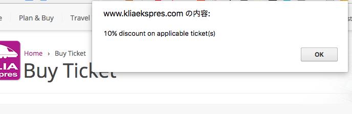 KLIAエクスプレス割引お知らせ