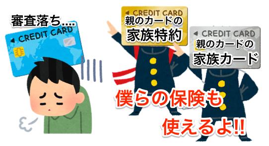 カード付帯保険は家族カードや家族特約も使える