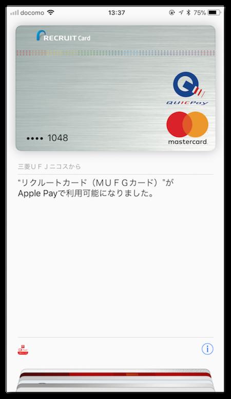 リクルートカード(マスター)をApple Payに登録