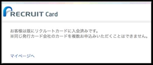 リクルートカード 入会済みの画面