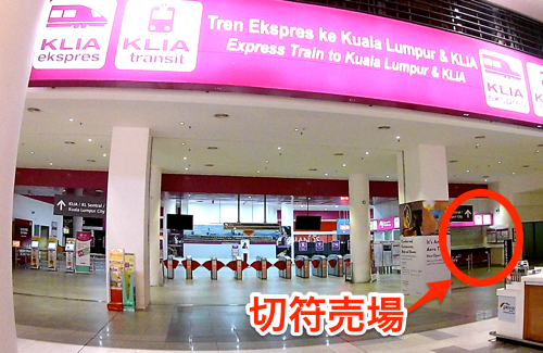 クアラルンプール国際空港 第二ターミナルのKLIAエクスプレス切符売り場
