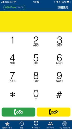 ブラステル050フリーアプリ画面