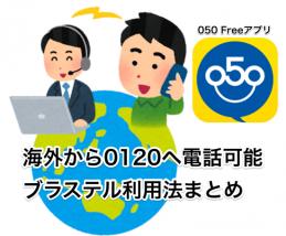 海外から0120フリーダイヤルへ電話可能!ブラステル利用法まとめ