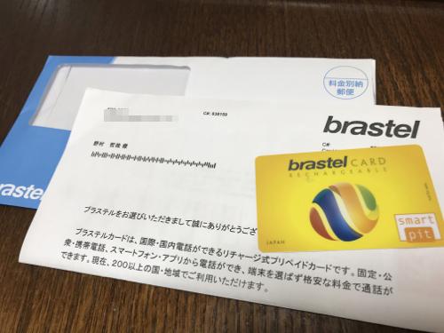 ブラステルから届いたブラステルカード