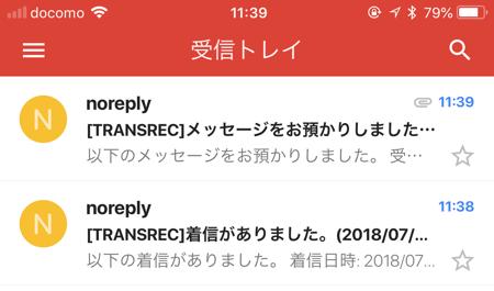 トランスレックから来るメール