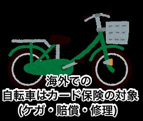 海外での自転車利用はカード付帯海外旅行保険の対象