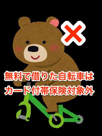 無料で借りた自転車は保険対象外