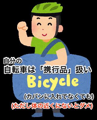 自転車は携行品に含まれる