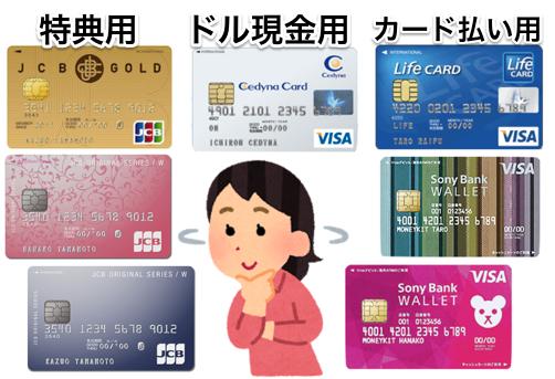 ハワイ旅行で得するクレジットカード選びのポイント