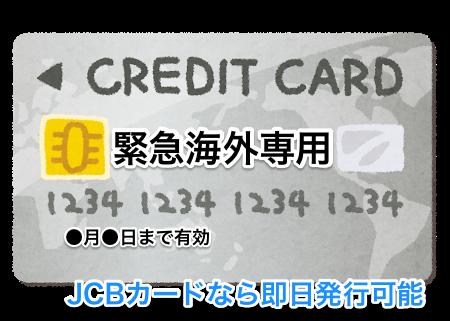 緊急海外専用カードをJCBは即日発行可能