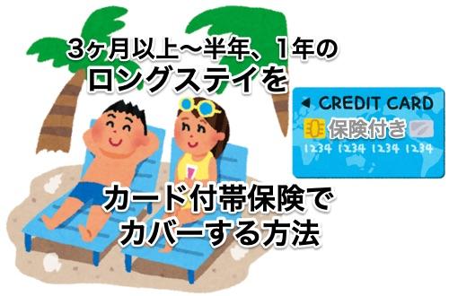 3ヶ月以上〜半年、1年のロングステイをカード付帯保険でカバーする方法
