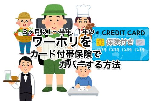 3ヶ月以上〜半年、1年のワーホリをカード付帯保険でカバーする方法