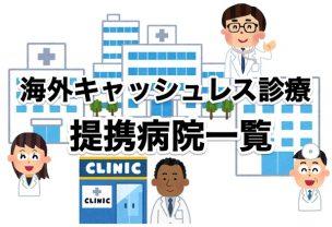 海外キャッシュレス診療 提携病院一覧