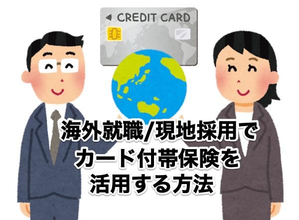 海外就職/現地採用でカード付帯保険を活用する方法