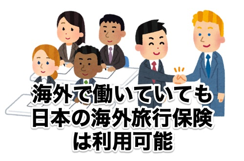 海外で働いていても日本の海外旅行保険は利用可能