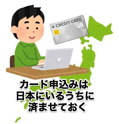 カード申込みは日本にいるうちに済ませておく