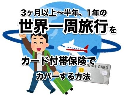 3ヶ月以上、半年、一年の世界一周旅行をカード付帯保険でカバーする方法