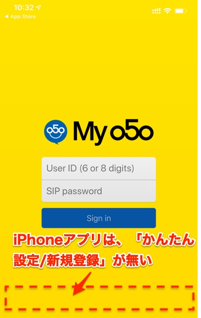 iPhoneアプリのMy050には最初の画面に「かんたん設定/新規登録」がない