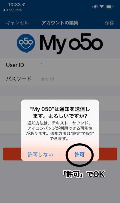 アプリ内で通知を許可