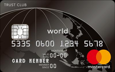 トラストクラブ・ワールドカード