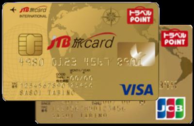 JTB旅カード(JCB/VISA)