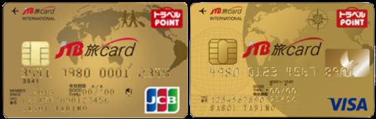 JTB旅カードゴールド(VISA/JCB)