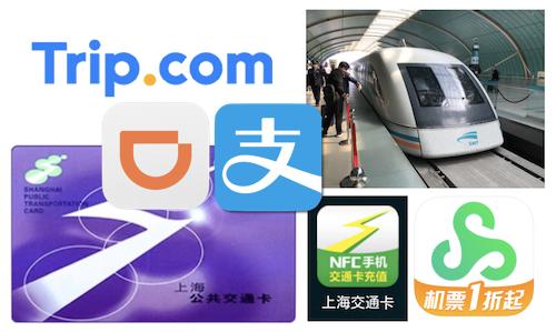 中国でカード払いして利用付帯を有効にできる公共交通機関まとめ