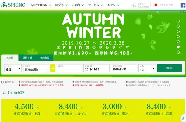 LCC春秋航空の公式サイト