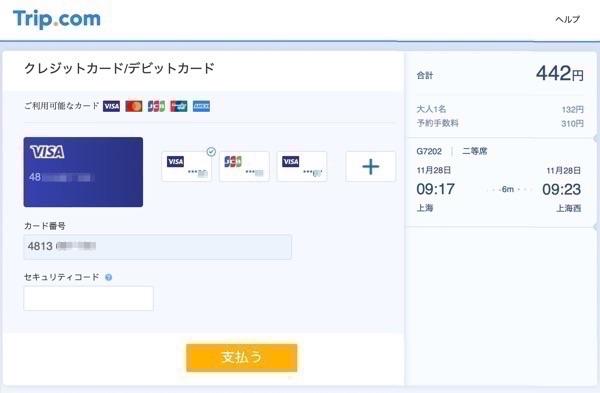 トリップドットコムのカード払い画面