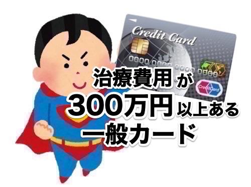 治療費用補償限度額が300万円以上ある一般カード