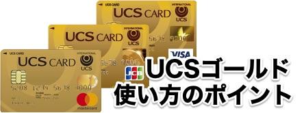 UCSゴールドカード使い方のポイント