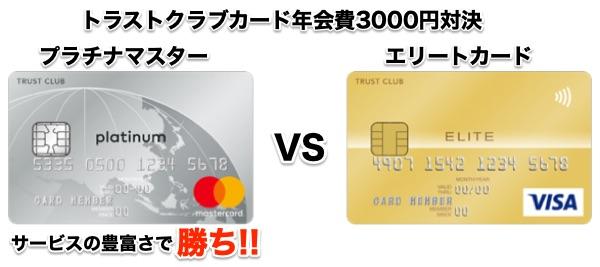 トラストクラブカード年会費3000円対決はプラチナマスターカードの勝利。エリートカードは負け