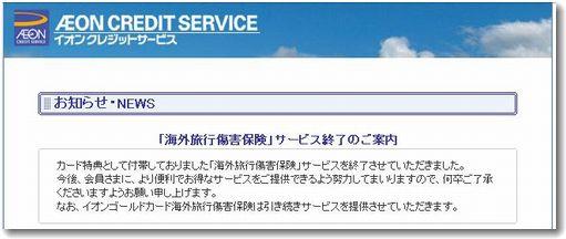 イオンカード海外旅行保険終了のお知らせ(画像)