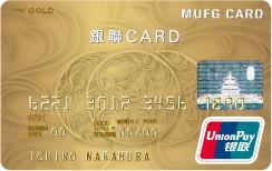 MUFG銀聯カード ゴールド画像