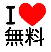 i-love-muryou