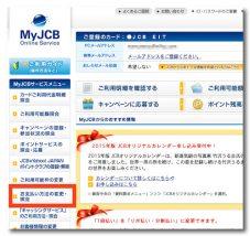 JCB EITリボ払いコントロール設定