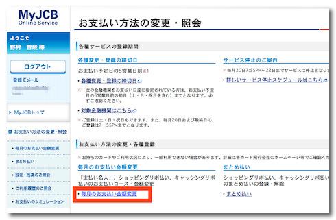 MyJCB「お支払い方法の変更・照会」画面