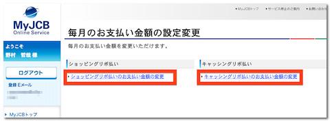 MyJCB「お支払い金額の変更」画面
